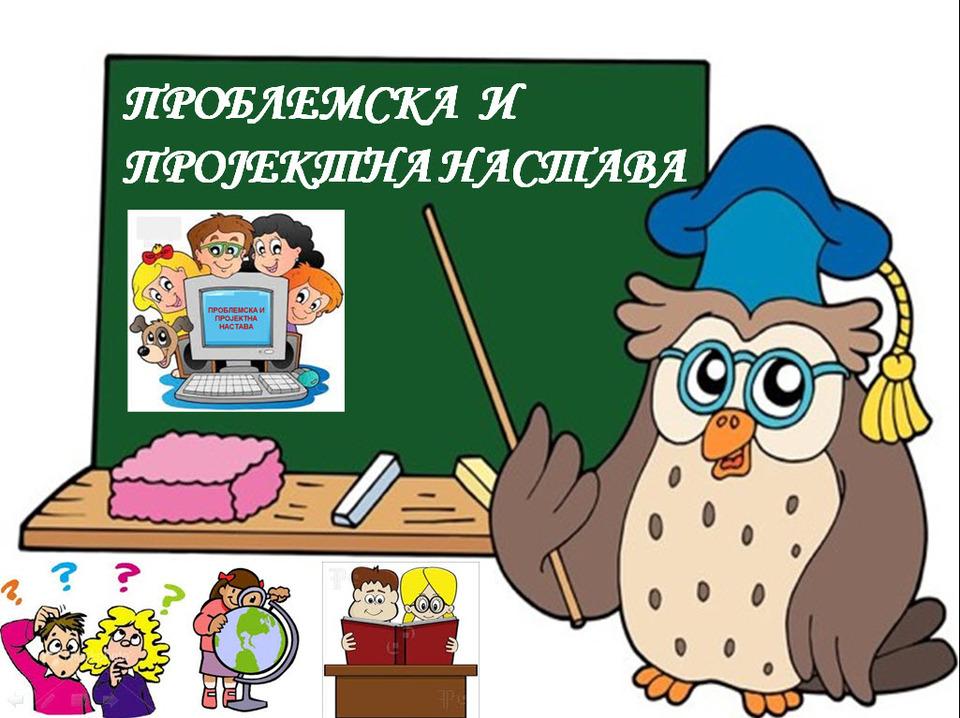 Problemska_i_projektna_nastava